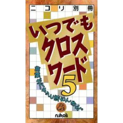 いつでもクロスワ-ド  5 /ニコリ