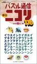 パズル通信ニコリ  vol.116(2006年秋号 /ニコリ
