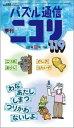 パズル通信ニコリ  vol.119(2007年夏号 /ニコリ