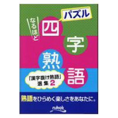 パズルなるほど四字熟語 「漢字抜け熟語」選集2  /ニコリ