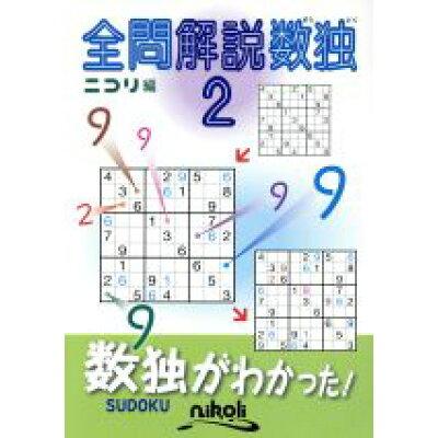 全問解説数独  2 /ニコリ/ニコリ