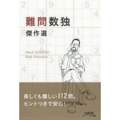 難問数独傑作選   /ニコリ