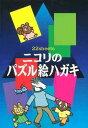 パズル絵ハガキ   /ニコリ/五十嵐由美