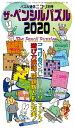 ザ・ペンシルパズル  2020 /ニコリ