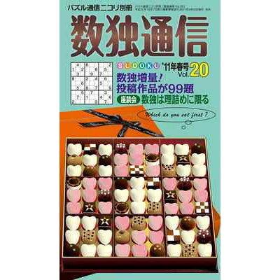 数独通信  20 /ニコリ