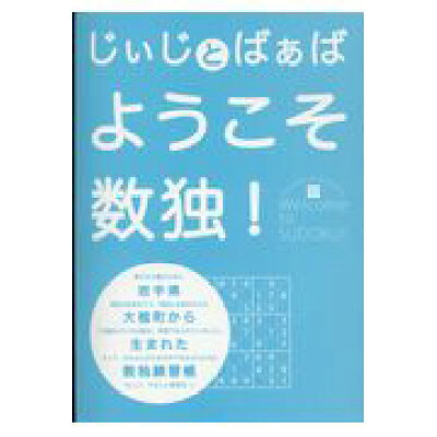 じぃじとばぁばようこそ数独! 岩手県大槌町から生まれた数独練習帳  /ニコリ