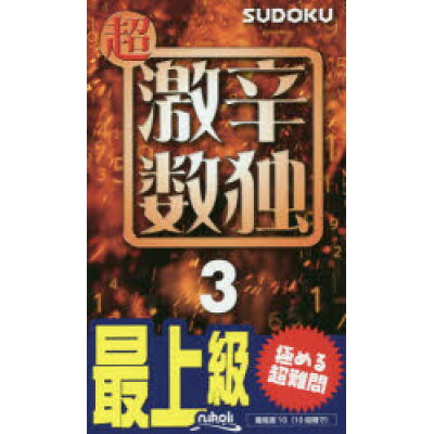 超激辛数独 最上級 3 /ニコリ