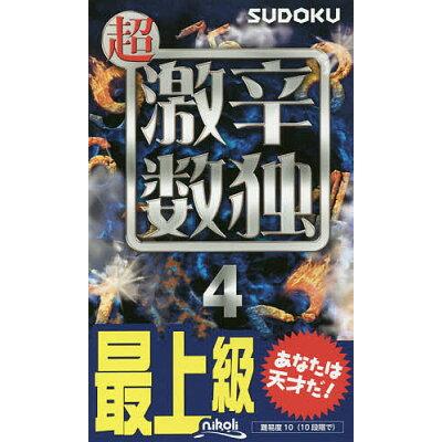超激辛数独 最上級 4 /ニコリ