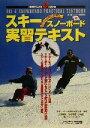 スキ-スノ-ボ-ド実習テキスト みんなで上達しよう  /ノ-スランド出版/竹村幸則