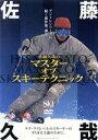 DVD>佐藤久哉のマスタ-オブスキ-テクニック   /ノ-スランド出版/佐藤久哉