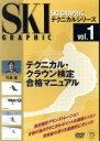 DVD>テクニカル・クラウン検定合格マニュアル   /ノ-スランド出版/竹鼻建