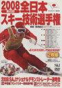 DVD>全日本スキ-技術選手権  2008 /ノ-スランド出版