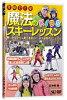 DVD>魔法のKIDSスキ-レッスン   /ノ-スランド出版/中條健一