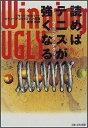 読めばテニスが強くなる ウイニング・アグリ-  /日本文化出版/ブラッド・ギルバ-ト