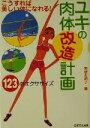 ユキの肉体改造計画 こうすれば美しい体になれる!  /日本文化出版/石坂有紀子