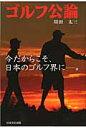 ゴルフ公論 今だからこそ、日本のゴルフ界に-。  /日本文化出版/川田太三