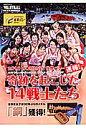 奇跡を起こした14戦士たち 2010 WOMEN'S世界バレ-速報!  /日本文化出版