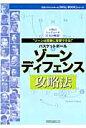 ゾ-ンディフェンス攻略法 バスケットボ-ル  /日本文化出版/池内泰明