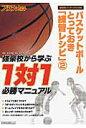 バスケットボ-ルとっておき「練習レシピ」  2 /日本文化出版/月刊バスケットボ-ル編集部