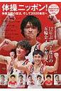 体操ニッポン! 体操王国ニッポンの復活、そして2020東京へ  /日本文化出版