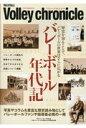 バレークロニクル   /日本文化出版