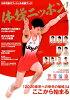 体操ニッポン!日本代表オフィシャル応援ブック   /日本文化出版