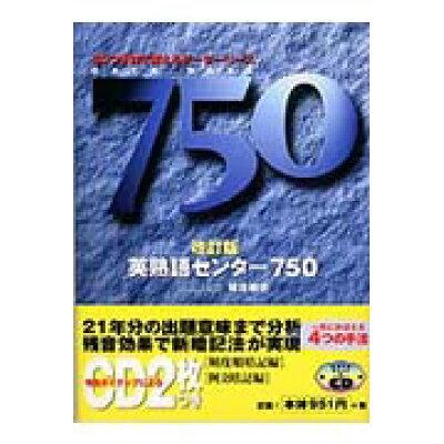 CD付英熟語センター750   改訂版/ナガセ/根岸雅史