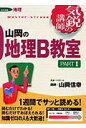 山岡の地理B教室  1 /ナガセ/山岡信幸