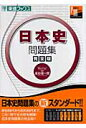 日本史問題集完全版   /ナガセ/金谷俊一郎