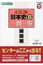センタ-日本史B一問一答 完全版  /ナガセ/金谷俊一郎