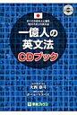 一億人の英文法CDブック すべての日本人に贈る-「話すため」の英文法  /ナガセ/大西泰斗
