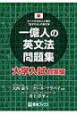 一億人の英文法問題集 すべての日本人に贈る「話すため」の英文法 大学入試対策編 /ナガセ/井上洋平