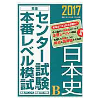 センタ-試験本番レベル模試日本史B  2017 /ナガセ/東進ハイスク-ル