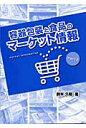 容器包装と食品のマ-ケット情報  part 2 /クリエイト日報/鈴木久昭