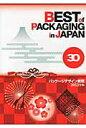 パッケ-ジデザイン総覧  30(2013年版) /クリエイト日報/日報ビジネス株式会社