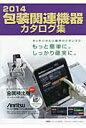 包装関連機器カタログ集  2014 /クリエイト日報/クリエイト日報