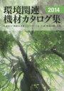 環境関連機材カタログ集  2014年版 /クリエイト日報/日報ビジネス株式会社