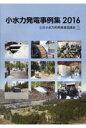 小水力発電事例集  2016 /クリエイト日報/全国小水力利用促進協議会