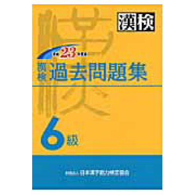 漢検過去問題集6級  平成23年度版 /日本漢字能力検定協会/日本漢字能力検定協会