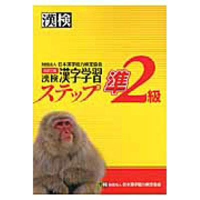 漢検準2級漢字学習ステップ   改訂2版/日本漢字能力検定協会/日本漢字能力検定協会