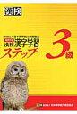 漢検3級漢字学習ステップ   改訂3版/日本漢字能力検定協会/日本漢字能力検定協会