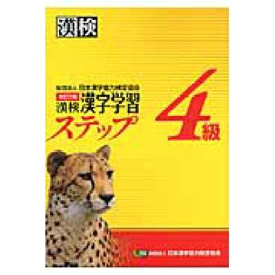 漢検4級漢字学習ステップ   改訂3版/日本漢字能力検定協会/日本漢字能力検定協会