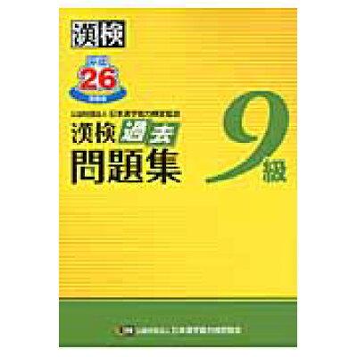 漢検過去問題集9級  平成26年度版 /日本漢字能力検定協会/日本漢字能力検定協会