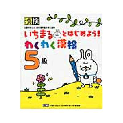 いちまるとはじめよう!わくわく漢検  5級 /日本漢字能力検定協会/日本漢字能力検定協会