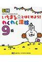 いちまるとはじめよう!わくわく漢検9級   /日本漢字能力検定協会/日本漢字能力検定協会