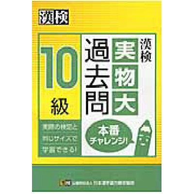 漢検10級実物大過去問本番チャレンジ!   /日本漢字能力検定協会/日本漢字能力検定協会