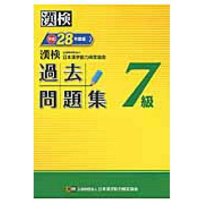 漢検過去問題集  平成28年度版 7級 /日本漢字能力検定協会/日本漢字能力検定協会