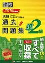 漢検準2級過去問題集  2019年度版 /日本漢字能力検定協会/日本漢字能力検定協会