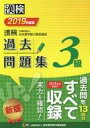 漢検3級過去問題集  2019年度版 /日本漢字能力検定協会/日本漢字能力検定協会