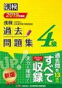 漢検4級過去問題集  2019年度版 /日本漢字能力検定協会/日本漢字能力検定協会
